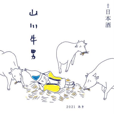 山川光男 2021 あき  720ml
