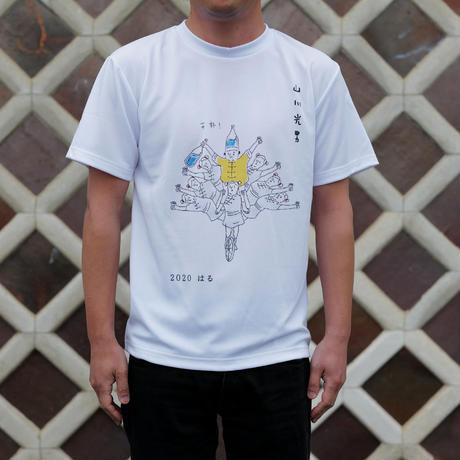 山川光男Tシャツ_2020はる