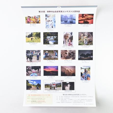 四季の山古志カレンダー