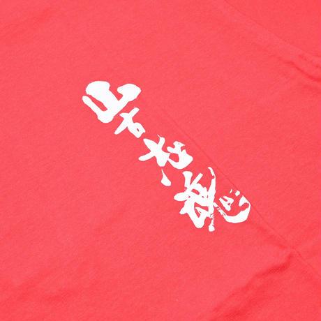 山古志魂Tシャツ(レッド)
