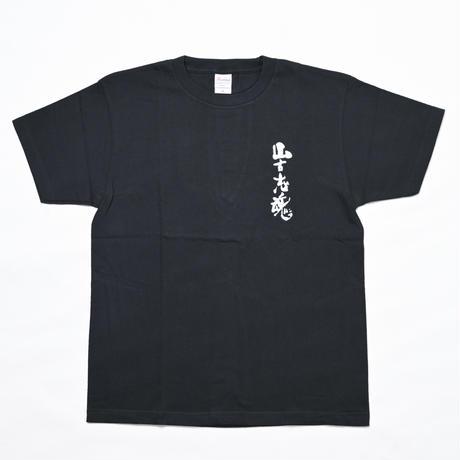 山古志魂Tシャツ(ブラック)