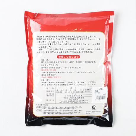 山古志コシヒカリ三人娘1kg