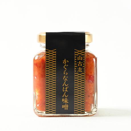 【山古志】かぐらなんばん味噌(プレミアム)