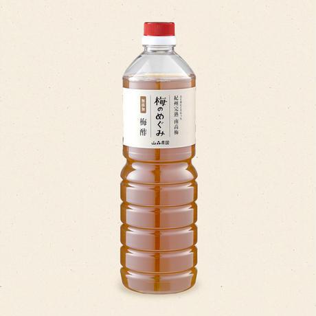 土と水にこだわった山森農園の無添加 梅酢「梅の恵み」1ℓ
