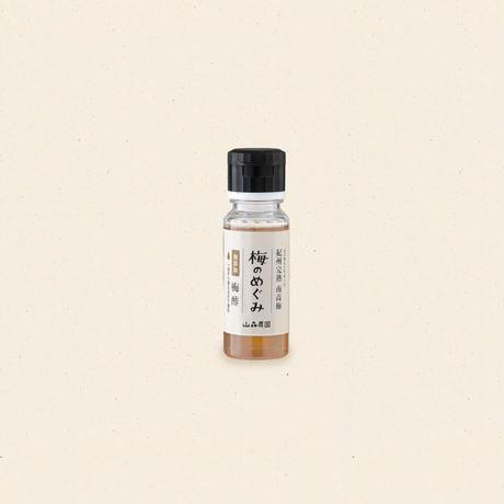 土と水にこだわった山森農園の無添加 梅酢「梅のめぐみ」100ml