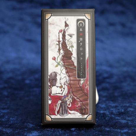 日本神話タロット第参版