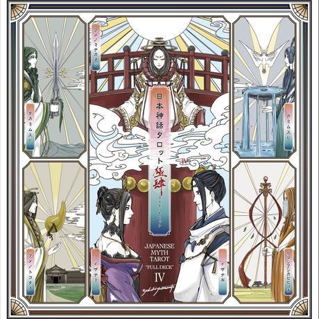 日本神話タロット極 第肆版&日本神話タロット第陸版セット