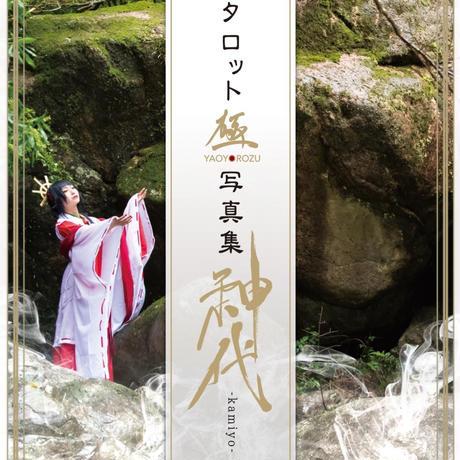日本神話タロット極YAOYOROZU写真集「神代~kamiyo~」