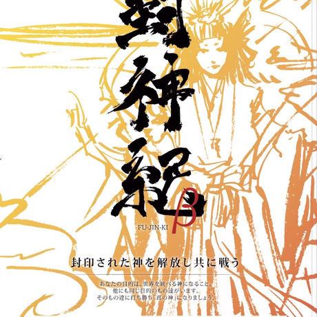 封神紀β+日本神話タロットセット
