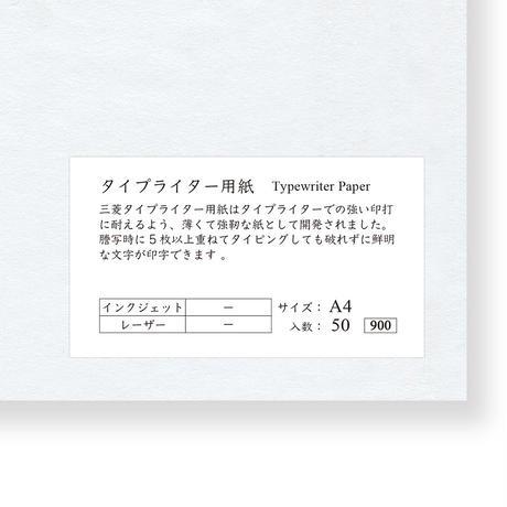 タイプライター用紙