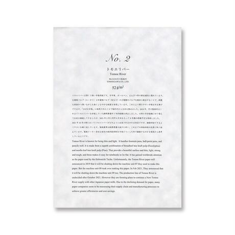 万年筆推薦紙見本帳第6版