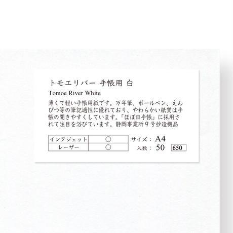 トモエリバー手帳用 白 A4サイズ