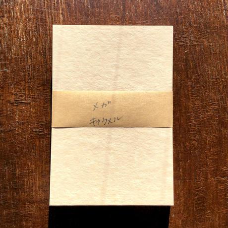 メガキャラメル ハガキサイズ端紙