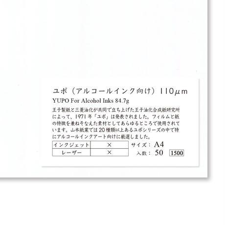 ユポ(アルコールインク向け)110μm