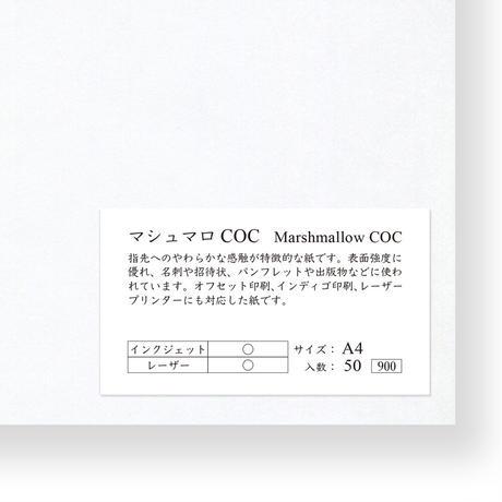 マシュマロCOC A4サイズ