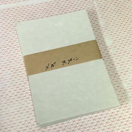 メガ スプーンハガキサイズ端紙