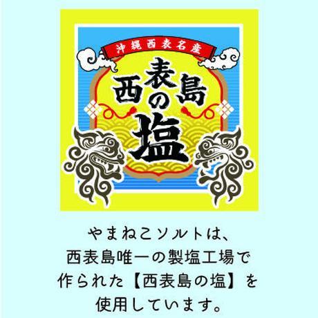 やまねこソルト【四季柑(しきかん)】小瓶:20g
