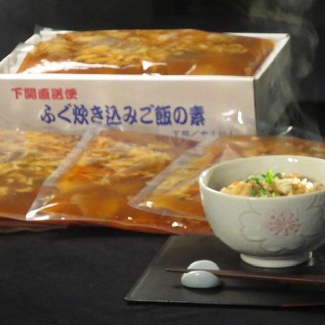 『TVで紹介されました!』【品番:2940-0】山西水産のふぐの炊込ご飯の素(3合用)