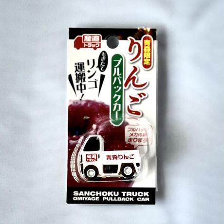 産直トラック りんご プルバックミニカー