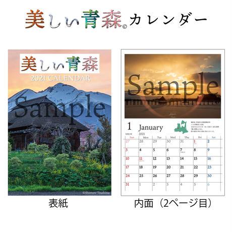 【カレンダー】2021 美しい青森カレンダー【対馬慎太郎】