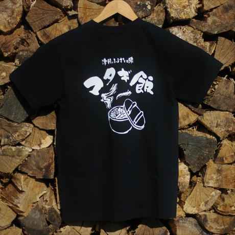 【オリジナル】山のホテル「マタギ飯」Tシャツ