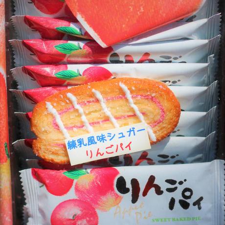 【おみやげ】りんごパイ(17枚)