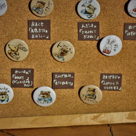 【オリジナル】山のホテル津軽弁缶バッジ(ランダムでひとつ)