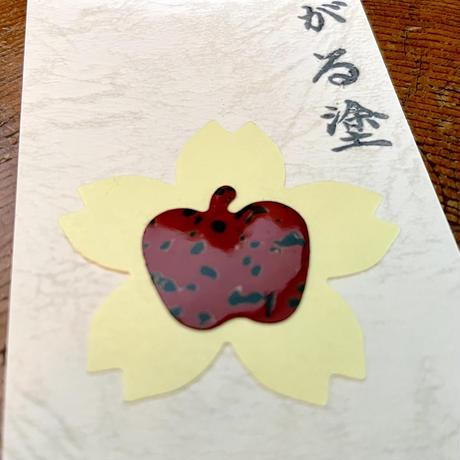 【津軽の手仕事】津軽塗 本漆塗りミニシール【りんご・さくら】