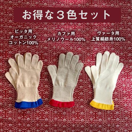 【体質別】ガルシャナ手袋(3色セット)