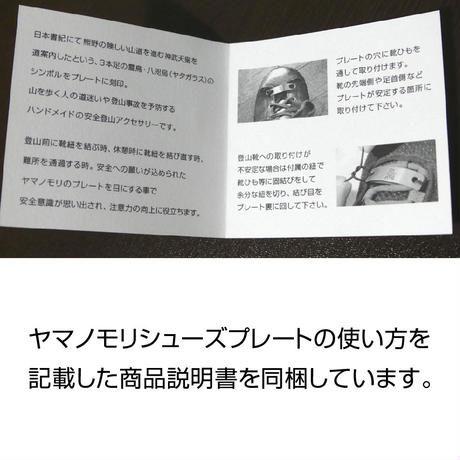 ヤマノモリ(yamanomori) 安全登山プレミアムセット(名入れ刻印+天色てぬぐい+ギフトバッグ)
