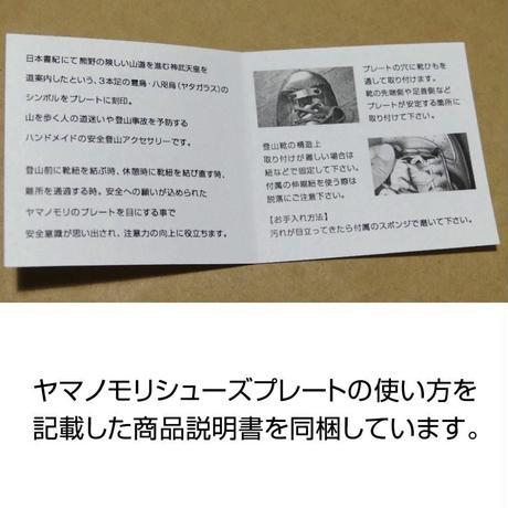 【イニシャル無し】ヤマノモリ(yamanomori) シューズプレート