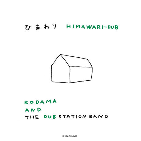 ひまわり / KODAMA AND THE DUB STATION BAND