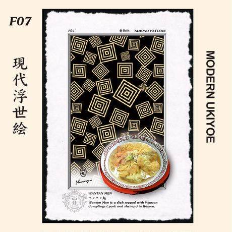 Japan  Art Ukiyoe kimono Food F07 WANTAN MEN ワンタン麺
