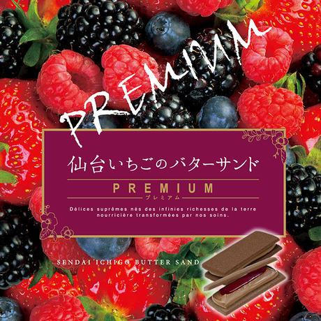仙台いちごのバターサンドプレミアム(単品)