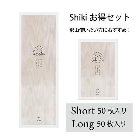 お得セット(Short・Long 各50枚入り)