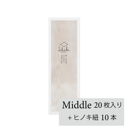 Middle 20枚入り / 紐  10本入り