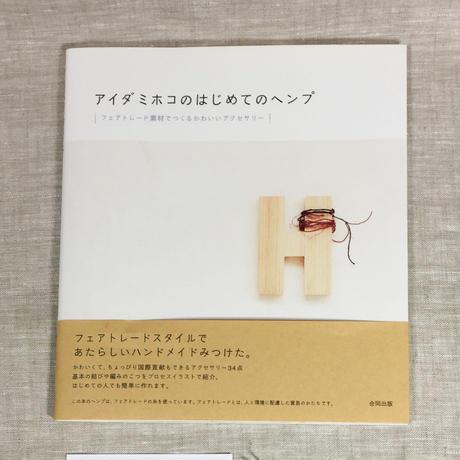 書籍『アイダミホコのはじめてのヘンプ フェアトレード素材でつくるかわいいアクセサリー』