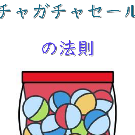 ガチャガチャセールスの法則【スカイプ相談権付き】