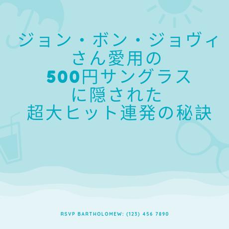 ジョン・ボン・ジョヴィさん愛用の 500円サングラスに隠された 超大ヒット連発の秘訣