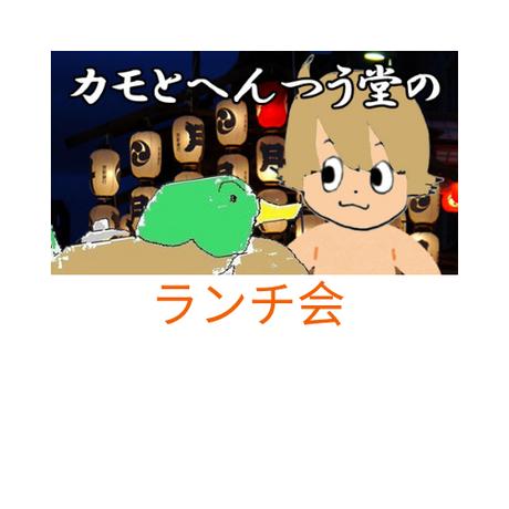 カモとへんつう堂の壮大祭ランチ会 6月29日(土)京都(費用:ご自分のご飯代のみ)