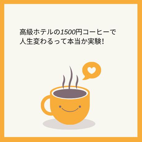 高級ホテルの1500円コーヒーを飲んでみると人生変わるのか実験