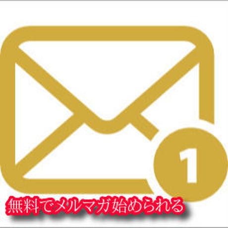 無料で使えるメール配信システム3選+オマケ