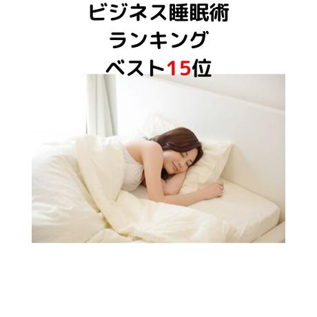 カモが選ぶビジネス睡眠術ランキング 15位