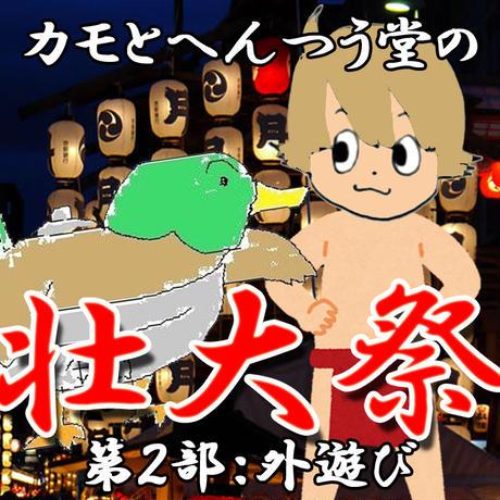 【B】カモとへんつう堂の壮大祭 第2部:外遊び