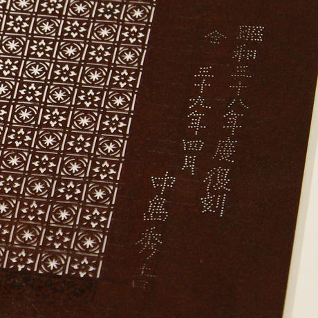 中島秀吉 伊勢型紙