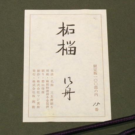 速水御舟「柘榴」ED 15/100 孔版画