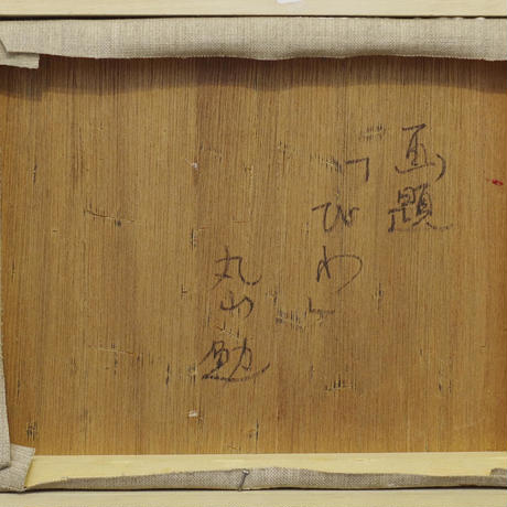 丸山勉「びわ」3号