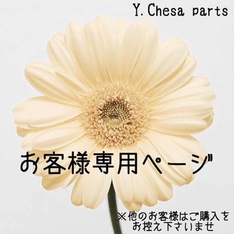 miyumiyu943655様専用ページ