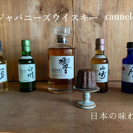 ジャパニーズ ウイスキー 5種類 豆乳カヌレ(WEB  SHOP限定商品)