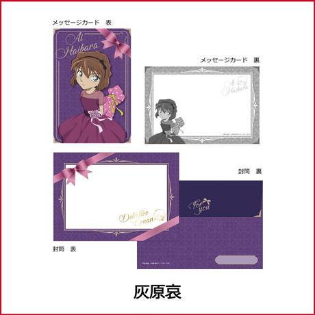名探偵コナン メッセージカード(全4種)